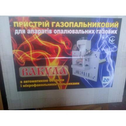 Устройства газогорелочные Вакула -16, с автоматикой 630 SIT ЕСТЬ В НАЛИЧИИ, фото 2
