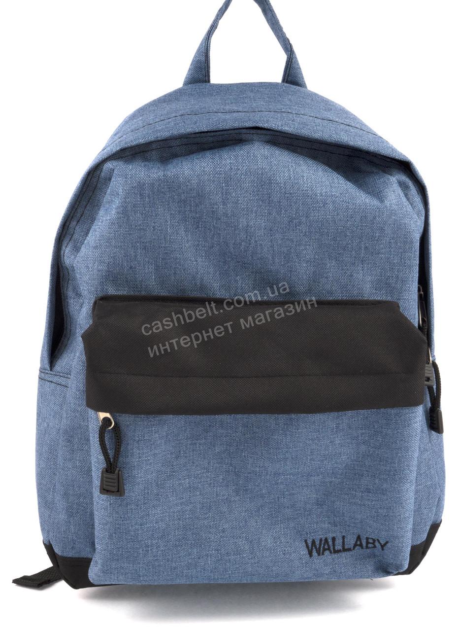 Спортивный качественный рюкзак с жесткой спинкой WALLABY art. 1356 голубой джинс