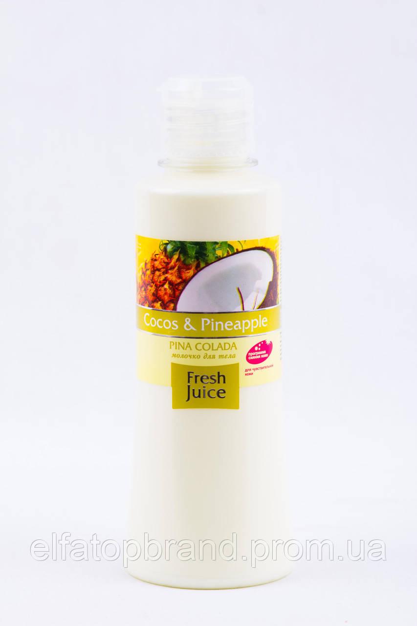 Молочко для тела      Fresh Juice , с кокосом и ананасом 250 мл