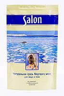 """Натуральная грязь Мертвого моря для тела для домашнего и профессионального применения,от ТМ """"Salon """", 200 г"""