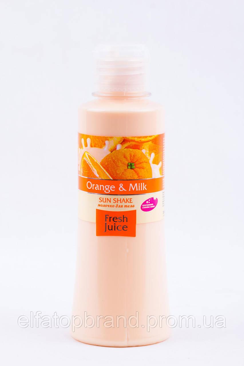 Молочко для тела      Fresh Juice ,  Апельсин и молоко   250 мл