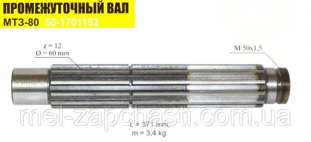 Проміжний вал МТЗ-80