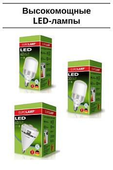 Высокомощные LED лампы цоколь Е27,Е40
