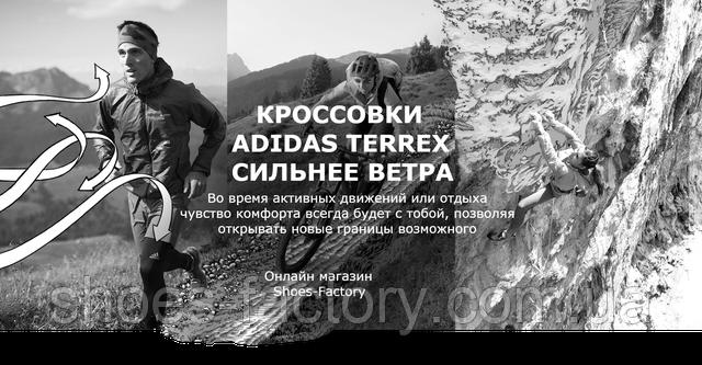 Кроссовки Адидас Терекс