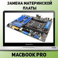 Замена материнской платы MacBook Pro в Донецке