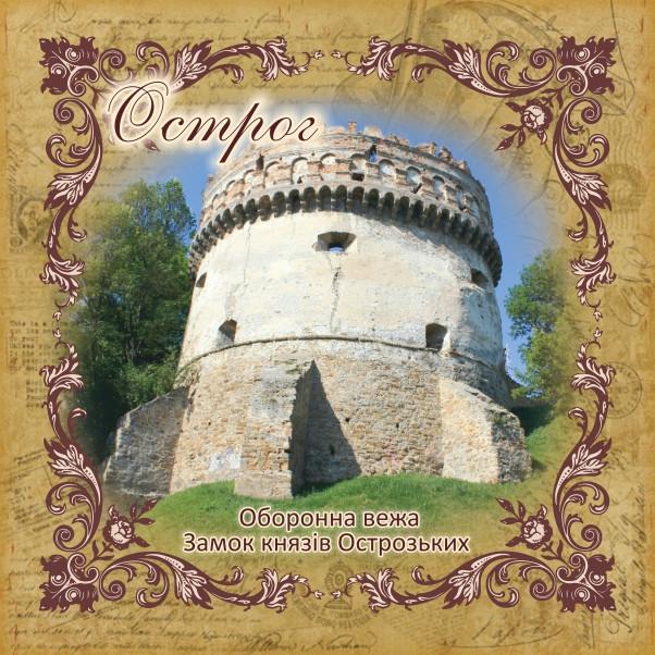 """Підставка під чашку """"Оборонна вежа замку князів Острозьких, м. Острог"""" 10х10 см"""