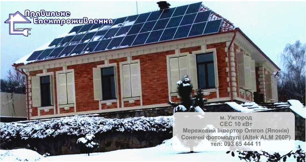 Сонячна мережева електростанція 10 кВт*год м. Ужгород