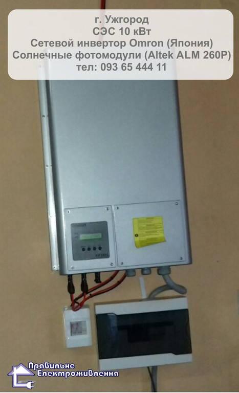 Сонячна мережева електростанція 10 кВт*год м. Ужгород 1