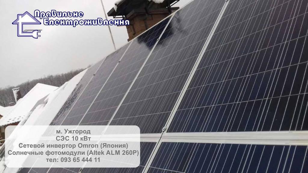 Сонячна мережева електростанція 10 кВт*год м. Ужгород 3