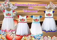 """Платье под вышивку бисером или нитками """"Изюминка"""" №6"""
