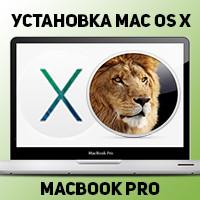 Установка Mac OS X на MacBook Pro в Донецке