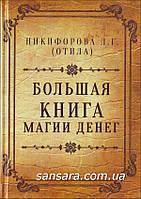 """Отила """"Большая книга магии денег"""""""