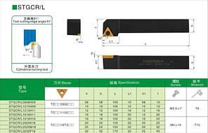 STGCR1010  H16 Резец проходной  (державка токарная проходная) , фото 2