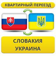 Квартирный Переезд из Словакии в Украину