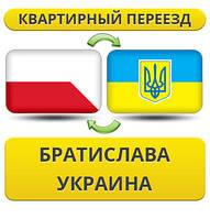 Квартирный Переезд из Братиславы в Украину