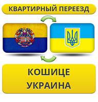 Квартирный Переезд из Кошице в Украину