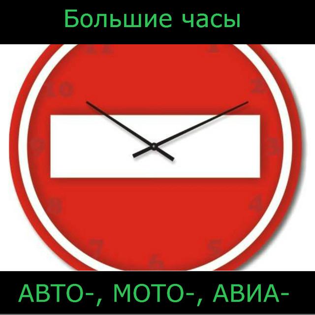 Часы настенные большие - Авто-, мото-, авиа-