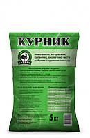 """Удобрение органическое """"Курник""""  5 кг"""
