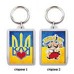 "Брелок для ключей ""Ukraine"""