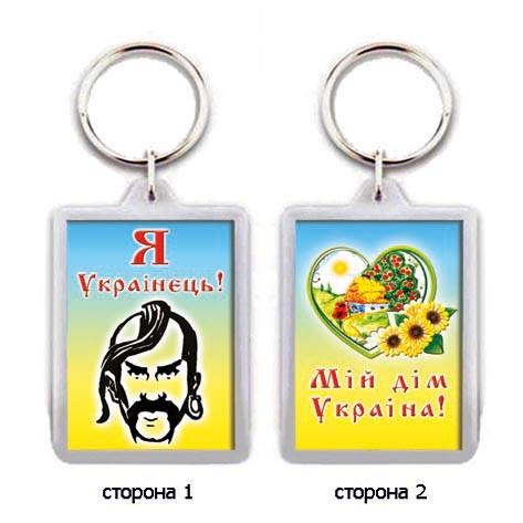 "Брелок для ключей ""Я - українець!"""