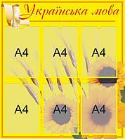 """Стенд для сменной информации """"Украинский язык"""""""