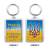 """Брелок для ключей """"Україна в моєму серці"""""""