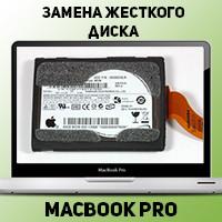 Замена жесткого диска на MacBook Pro в Донецке