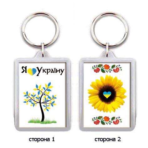 "Брелок для ключей ""Я люблю Україну"""