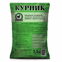 """Удобрение органическое """"Курник""""  2,5 кг"""