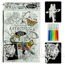 """Набір креативної творчості """"Розмальовка Антистрес"""" з фломастерами"""