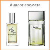 06. Духи 60 мл.  Higher Energy (Хайер Энерджи  /Кристиан Диор)   /Christian Dior