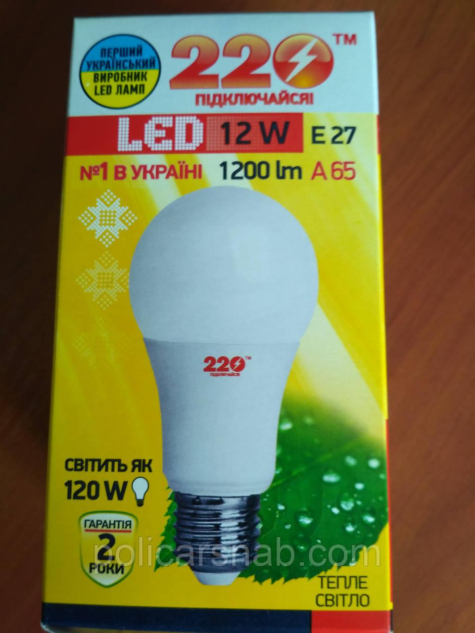 Лампа LED 12 Вт светодиодная 3000K, Е27, 12W 1200Lm А 65 шар