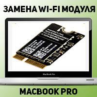 Замена wi-fi модуля на MacBook Pro в Донецке, фото 1