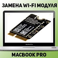 Замена wi-fi модуля на MacBook Pro в Донецке
