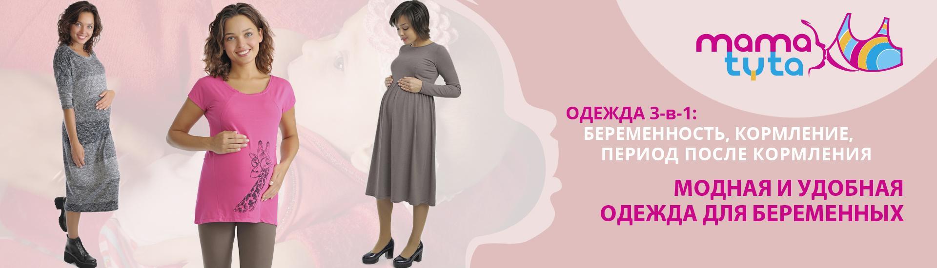 БРЮКИ, ЛЕГГИНСЫ для беременных. Одежда для кормящих мам от производителя.  ТАБЛИЦА РАЗМЕРОВ МАМАТУТА 74da8e3a01a