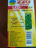 Лампа LED 12 Вт светодиодная 4100K, Е27, 12W 1200Lm А 65 шар, фото 4