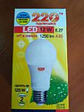Лампа LED 12 Вт светодиодная 4100K, Е27, 12W 1200Lm А 65 шар, фото 5