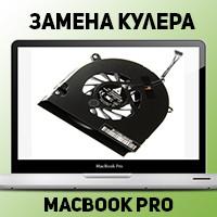 Замена кулера на MacBook Pro в Донецке