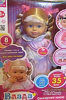 Кукла функциональная Влада 35 фраз