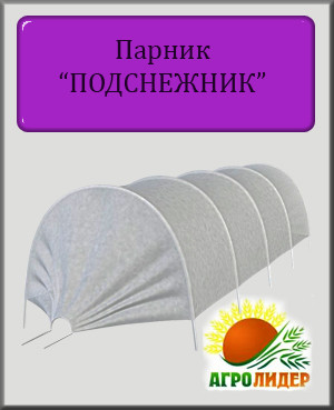 Парник Пролісок 8 метрів 50 г/м. до (Агро-теплиця)