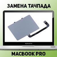 Замена тачпада на MacBook Pro В Донецке