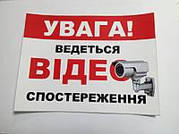 Наклейка УВАГА! Ведеться Відеоспостереження