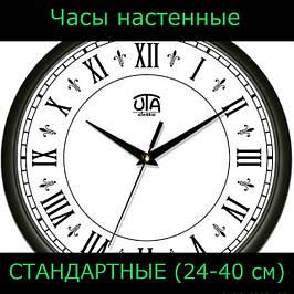 Часы настенные стандартные (24-40 см)