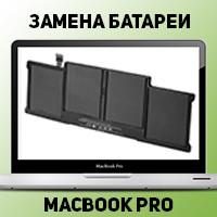 Замена батареи на MacBook Pro в Донецке