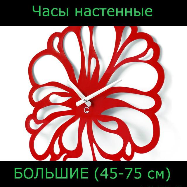 Часы настенные большие (45-80 см)