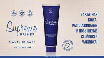 В продажу поступила база под макияж Supreme primer Make-up BASE !