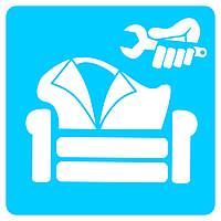 Перетяжка диванів, крісел, матраців Рівне. Ремонт м'яких меблів.