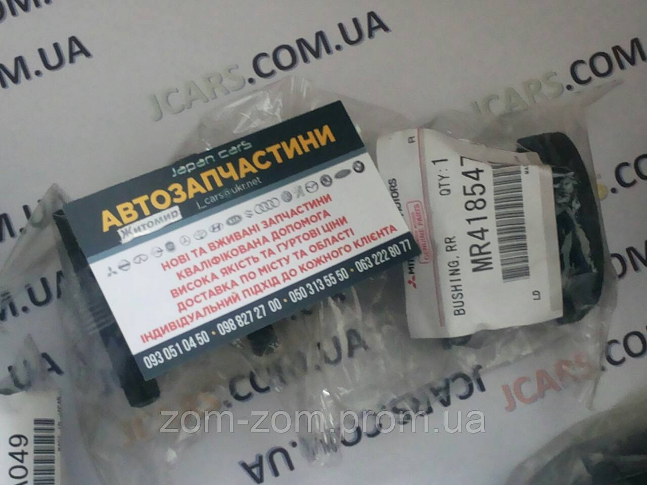 Втулка стабилизатора MR418547