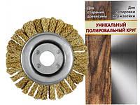 Сизалева щітка 125мм для полірування болгаркою