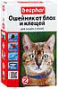 Ошейник Beaphar от блох и клещей для взрослых кошек, 35 см
